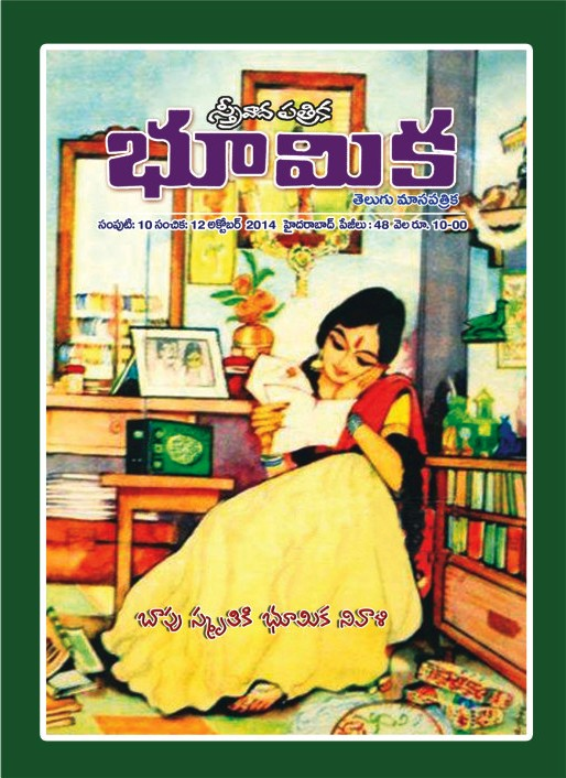 COVER-PAGE-1-BHUMIKA-1-1024x706