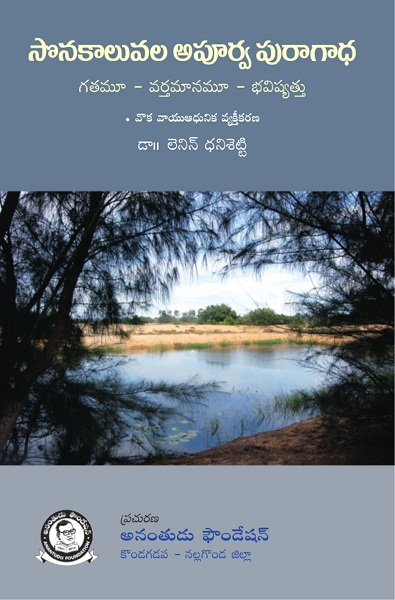 SonaKalavalaApoorvaPuragadha600 - Copy