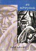 toliupadhyayudu-cover copy
