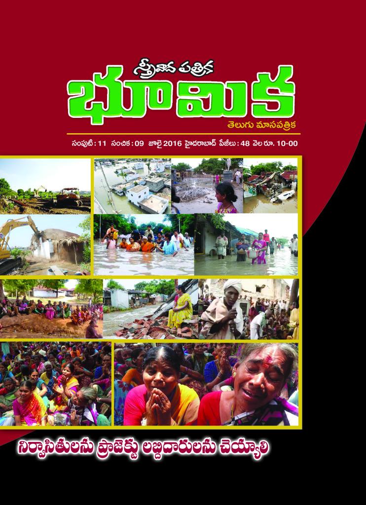 Bhumika - July, 2016